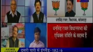 Discussion on Cabinet expansion khas khabar part2 on jantv