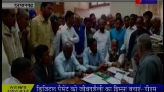 jantv hanumangarh Farmers demand for water for Irrigation news