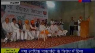 jantv rawatsar BJP leader Kailash Meghwal crowned as state Minister 2nd time news