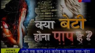 jantv khas khabar discussion on  nirbhaya tragedy 4th anniversary part3