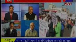 jantv khas khabar congress target on 3 years of BJP Gov part2