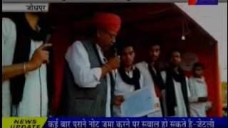 jantv jodhpur suraaj rally reached shergarh news