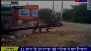 jantv sirohi private bus collided electric DP news