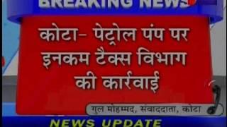 jantv kota income tax department proceedings on petrol pump breaking news
