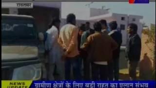 jantv rawatsar police investing man suicide  case news