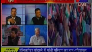 jantv khas khabar Rahul Gandhi blame on PM Narendra Modi part2