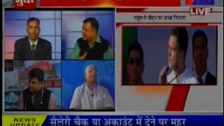 jantv khas khabar Rahul Gandhi blame on PM Narendra Modi part3