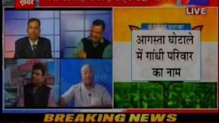 jantv khas khabar Rahul Gandhi blame on PM Narendra Modi part1