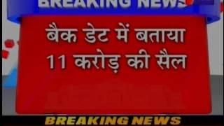 jantv sikar Income tax department proceedings continues on jeweller ram kumar soni news