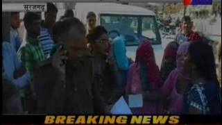 jantv surajgarh protest againt ration dealers news