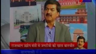 jantv Ek Mulaqaat with UDH minister Rajpal Singh Shekhawat part 2