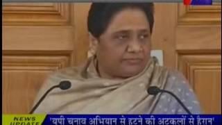 मायावती ने भाजपा पर लगाया छवि ख़राब करने का आरोप | Mayawati accused BJP to deform her image