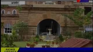 अजमेर देश के 5 सर्वश्रेष्ठ जिलों मे शामिल|  Ajmer in 5 best districts of the country,country