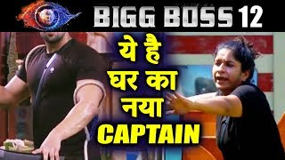 This Contestant Is The NEW CAPTAIN Of The House   Bigg Boss 12 Latest Update