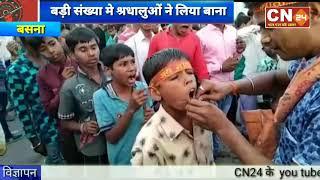CN24 - बड़ेसाजापाली मे नवकन्याओ को कराया गया भोग,बड़ी संख्या मे श्रधालुओं ने लिया बाना..