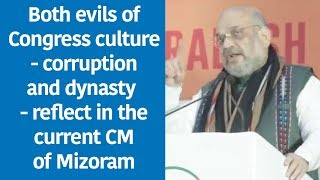 Both evils of Congress culture - corruption and dynasty - reflect in the current CM of Mizoram