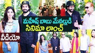 Adhe Nuvvu Adhe Nenu Movie Opening | Mahesh Babu's nephew Galla Ashok | Nabha Natesh | Top Telugu TV