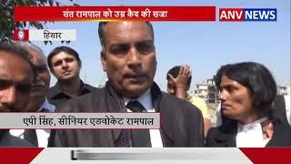 मुकदमा नबंर 429 में संत रामपाल को 14 साल की सजा || ANV NEWS HARYANA