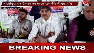 गाज़ीपुर - सर सैय्यद को भारत रत्न देने की हुई मांग