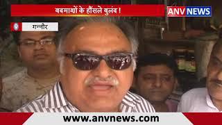 बदमाशों के हौंसले बुलंद ! ANV NEWS HARYANA