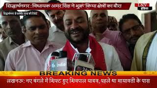 सिद्धार्थनगर - विधायक अमर सिंह ने शुरू किया क्षेत्रों का दौरा