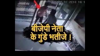 BJP के वरिष्ठ नेता के भतीजों की गुंडई आयी सामने, बैंककर्मी को जमकर ...   Gajipur   IBA NEWS  