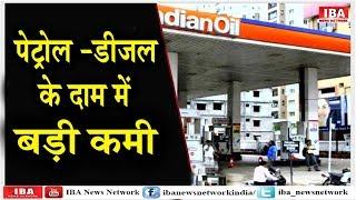 तेल की कीमतों में कमी, पेट्रोल 21 और डीजल 11 पैसे हुआ सस्ता | IBA NEWS |