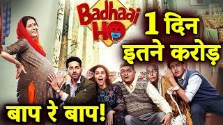 Badhaai Ho | DAY 1 COLLECTION | Box Office Prediction | Ayushmann, Sanya Malhotra, Neena Gupta