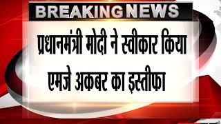 PM MODI ने स्वीकार किया MJ Akbar का इस्तीफा