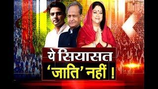 BJP  के सामने Anti-incumbency फैक्टर, क्या वापसी की राह में 'जाति' के ... | Rajasthan | IBA NEWS |