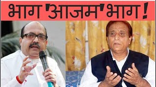 LIVE - 18 OCTOBER 2018 | देखिए SPECIAL SHOW भाग 'आजम' भाग !
