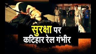सुरक्षा पर कटिहार रेल गंभीर,रेल मंडल ने शुरू की यात्रियों की सुरक्षा की ... | katihar | IBA NEWS |