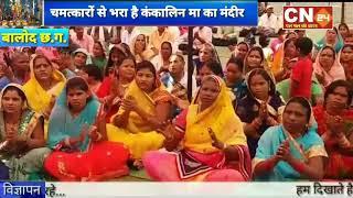 CN24 - बालोद जिले के कनेरी गाँव मे कंकालिन मंदीर से जुड़ी है भक्तो की आस्था..