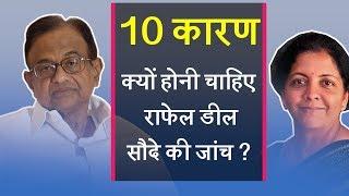 10 कारण रक्षा मंत्री को राफेल सौदे की जांच का आदेश क्यों देना चाहिए