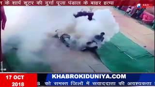 इलाहाबाद: छोटा राजन के शार्प शूटर की दुर्गा पूजा पंडाल के बाहर हत्या, CCTV में कैद हुई वारदात