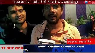 इलाहाबाद (मेजा)-  नवरात्र में मां शेरावाली के जय कारे की धूम!! KKD NEWS