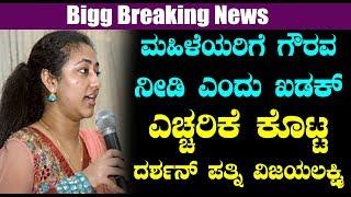 Darshan's wife Vijayalakshmi Shocking Statement About Women   #Darshan #MeeToo
