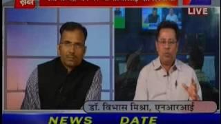 Dr Vibhas Mishra NRI in jantv Khas khabar