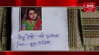 [ Lakhimpur ] लखीमपुर खीरी में  दहेज लोभीयों ने की बहू की हत्या / THE NEWS INDIA