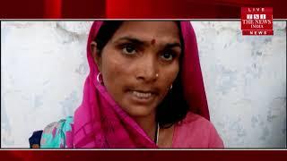[ Amethi ] अमेठी में एक महिला पर  5 लोगों नें किया हमला / THE NEWS INDIA