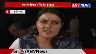 स्वास्थ्य विभाग ने लिए तेल के सैंपल || ANV NEWS PUNJAB