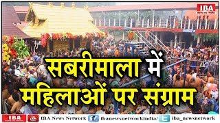 Sabarimala में महिलाओं के प्रवेश पर 'दंगल', | Sabarimala Temple LIVE Updates | IBA NEWS |