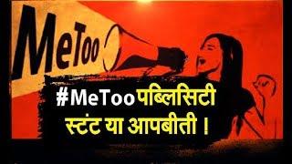 #MeToo कैंपेन की क्रांती की आग में झुलसा बॉलीवूड | #MeToo | IBA NEWS NETWORK |