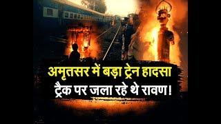 Amritsar में रावण ने ले ली 50 से ज्यादा लोगों की जान  ... | Punjab | IBA NEWS |