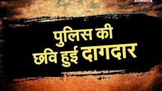 साहब का थाने में मसाज, किया पुलिस की छवि दागदार ... | Bihar | IBA NEWS NETWORK |