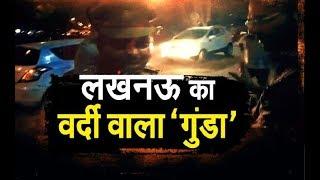 वर्दी वाला 'गुंडा', शराब की नशे में चूर एसपी साहब की गुंडई ... | Lucknow | IBA NEWS |