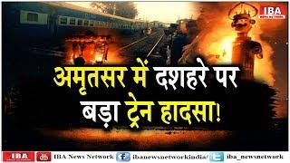 PUNJAB के अमृतसर में बड़ा रेल हादसा, रावण ... | punjab amritsar train accident at jodapathak |