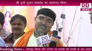 श्री श्री दुर्गा पूजा समिति द्वारा जागरन आयोजित किया गया || DIVYA DELHI NEWS