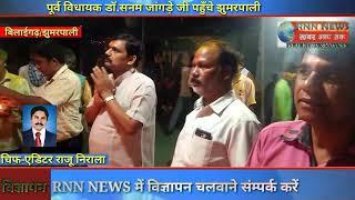 Oct 19 2018-बिलाईगढ़/झुमरपाली-नगर भ्रमण के साथ  दुर्गा दाई की हुई बिदाई।