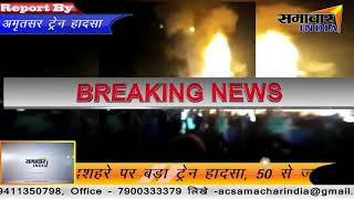 पंजाब के अमृतसर में बड़ा ट्रेन हादसा || ट्रेन का लाइव विडिओ || #AmritsarTrain  || Samachar India